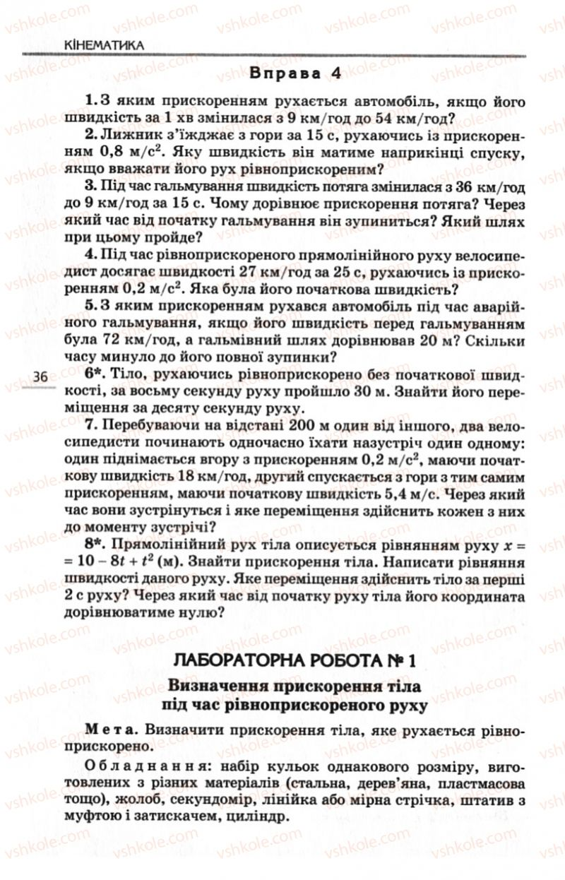 Страница 36 | Учебник Фізика 10 класс Є.В. Коршак, О.І. Ляшенко, В.Ф. Савченко 2010 Рівень стандарту