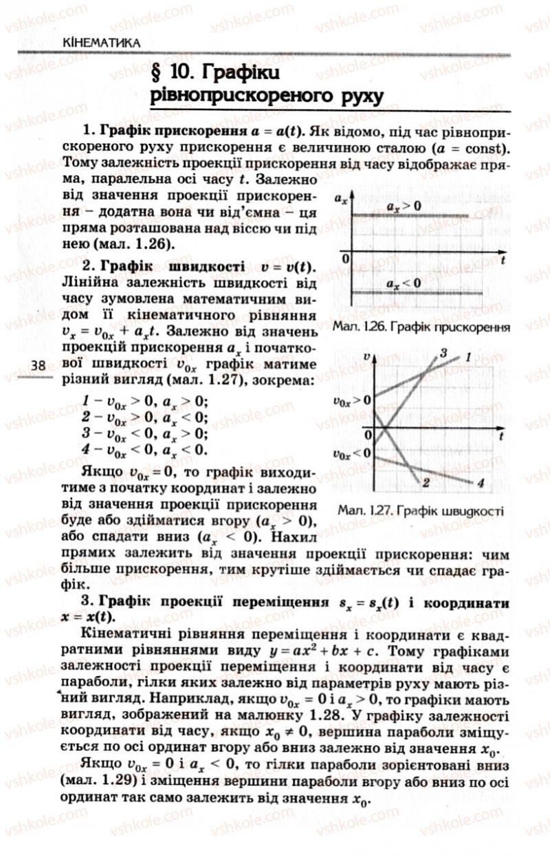 Страница 38 | Учебник Фізика 10 класс Є.В. Коршак, О.І. Ляшенко, В.Ф. Савченко 2010 Рівень стандарту