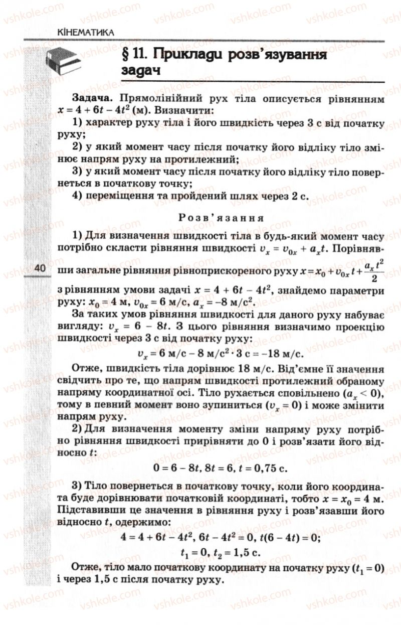 Страница 40 | Учебник Фізика 10 класс Є.В. Коршак, О.І. Ляшенко, В.Ф. Савченко 2010 Рівень стандарту
