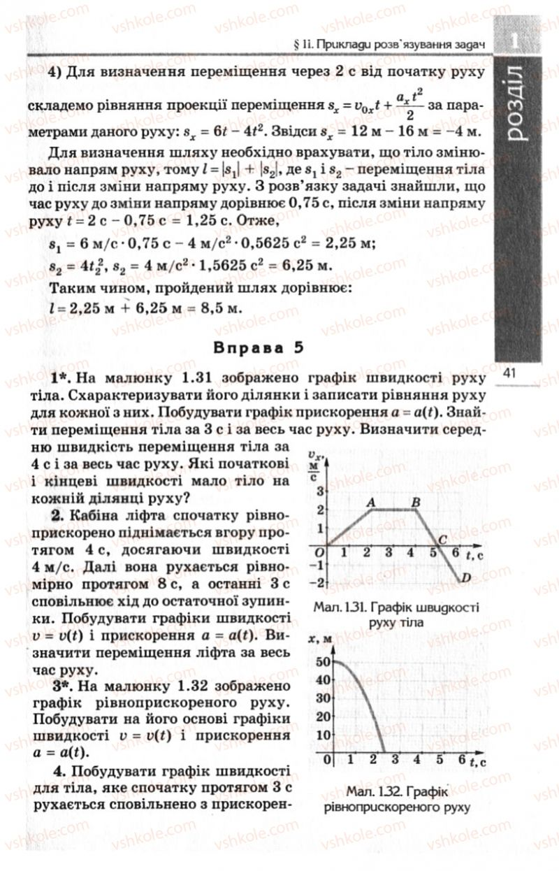 Страница 41 | Учебник Фізика 10 класс Є.В. Коршак, О.І. Ляшенко, В.Ф. Савченко 2010 Рівень стандарту