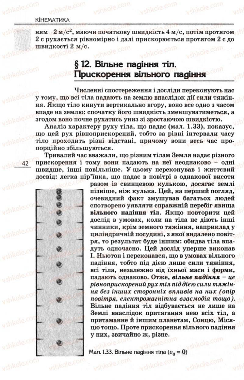 Страница 42 | Учебник Фізика 10 класс Є.В. Коршак, О.І. Ляшенко, В.Ф. Савченко 2010 Рівень стандарту