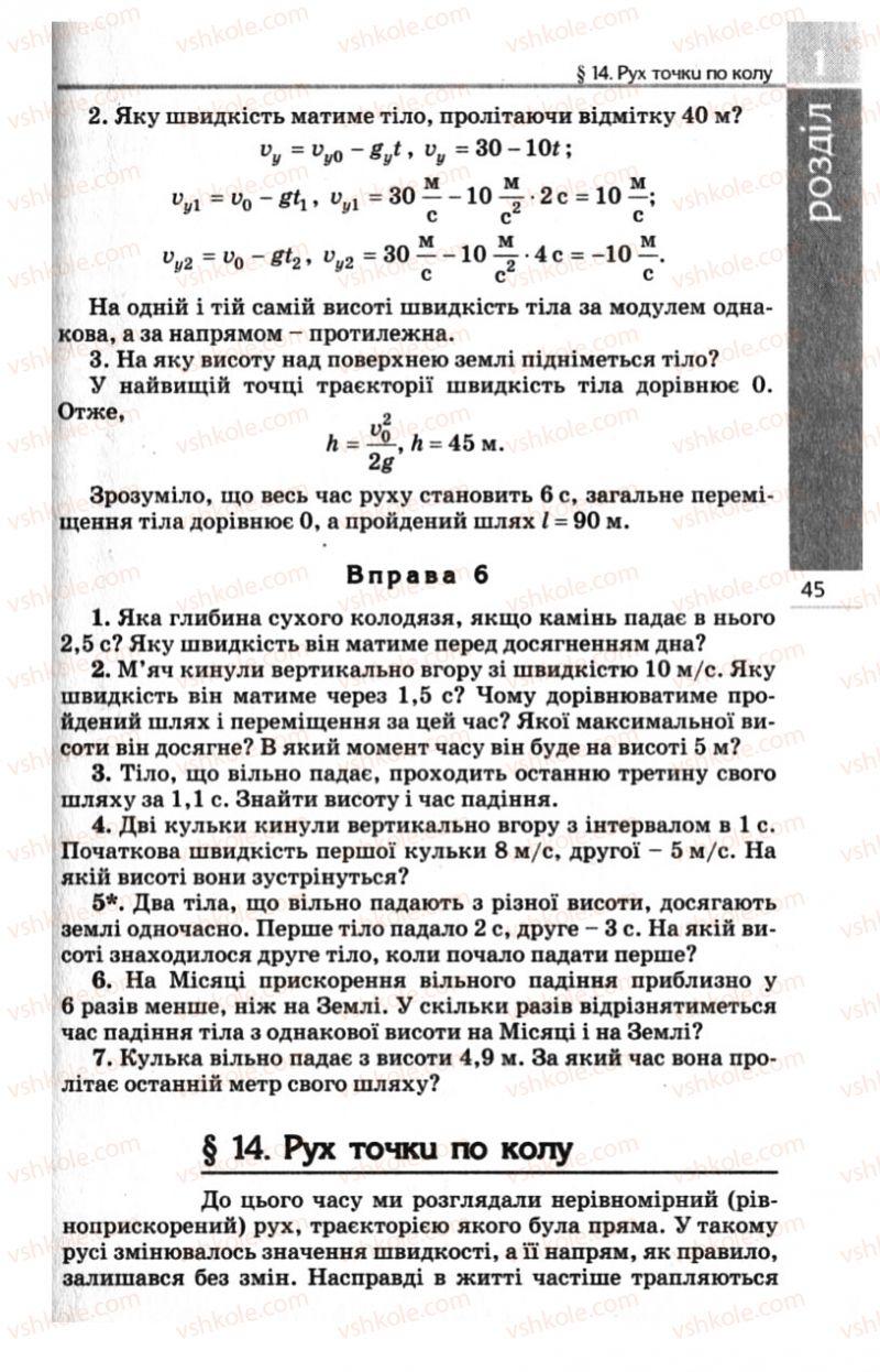 Страница 45 | Учебник Фізика 10 класс Є.В. Коршак, О.І. Ляшенко, В.Ф. Савченко 2010 Рівень стандарту