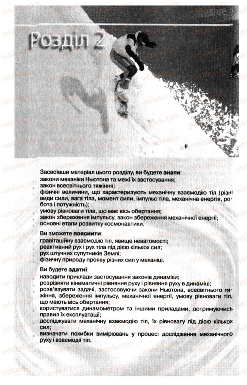 Страница 52 | Учебник Фізика 10 класс Є.В. Коршак, О.І. Ляшенко, В.Ф. Савченко 2010 Рівень стандарту