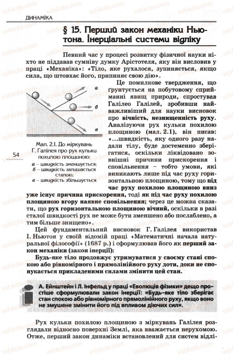 Страница 54 | Учебник Фізика 10 класс Є.В. Коршак, О.І. Ляшенко, В.Ф. Савченко 2010 Рівень стандарту