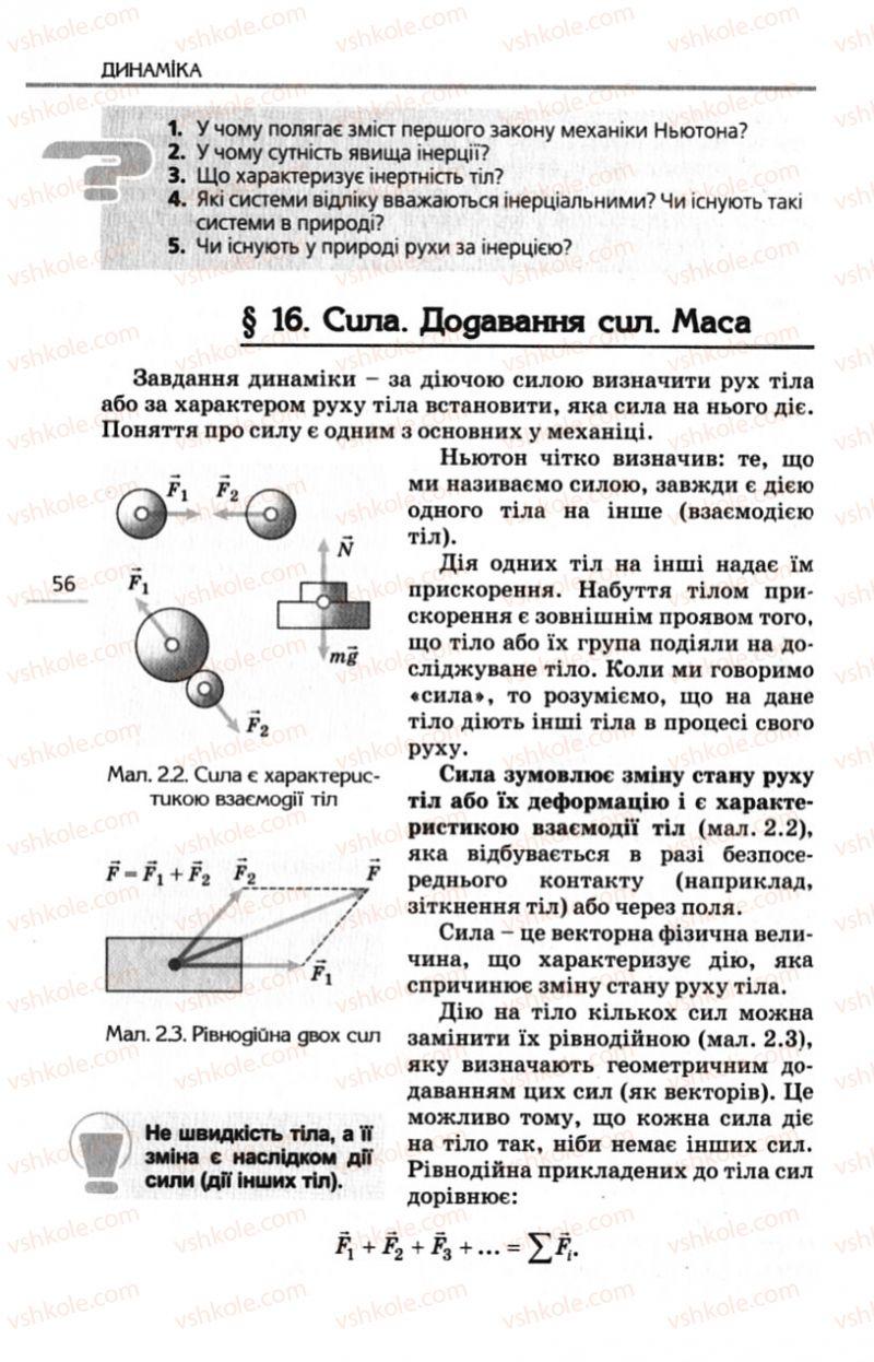 Страница 56 | Учебник Фізика 10 класс Є.В. Коршак, О.І. Ляшенко, В.Ф. Савченко 2010 Рівень стандарту