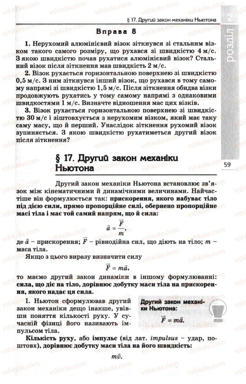 Страница 59 | Учебник Фізика 10 класс Є.В. Коршак, О.І. Ляшенко, В.Ф. Савченко 2010 Рівень стандарту