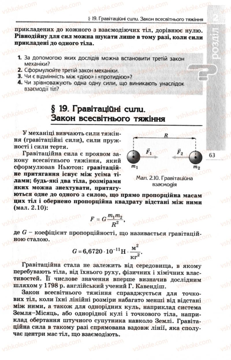 Страница 63 | Учебник Фізика 10 класс Є.В. Коршак, О.І. Ляшенко, В.Ф. Савченко 2010 Рівень стандарту