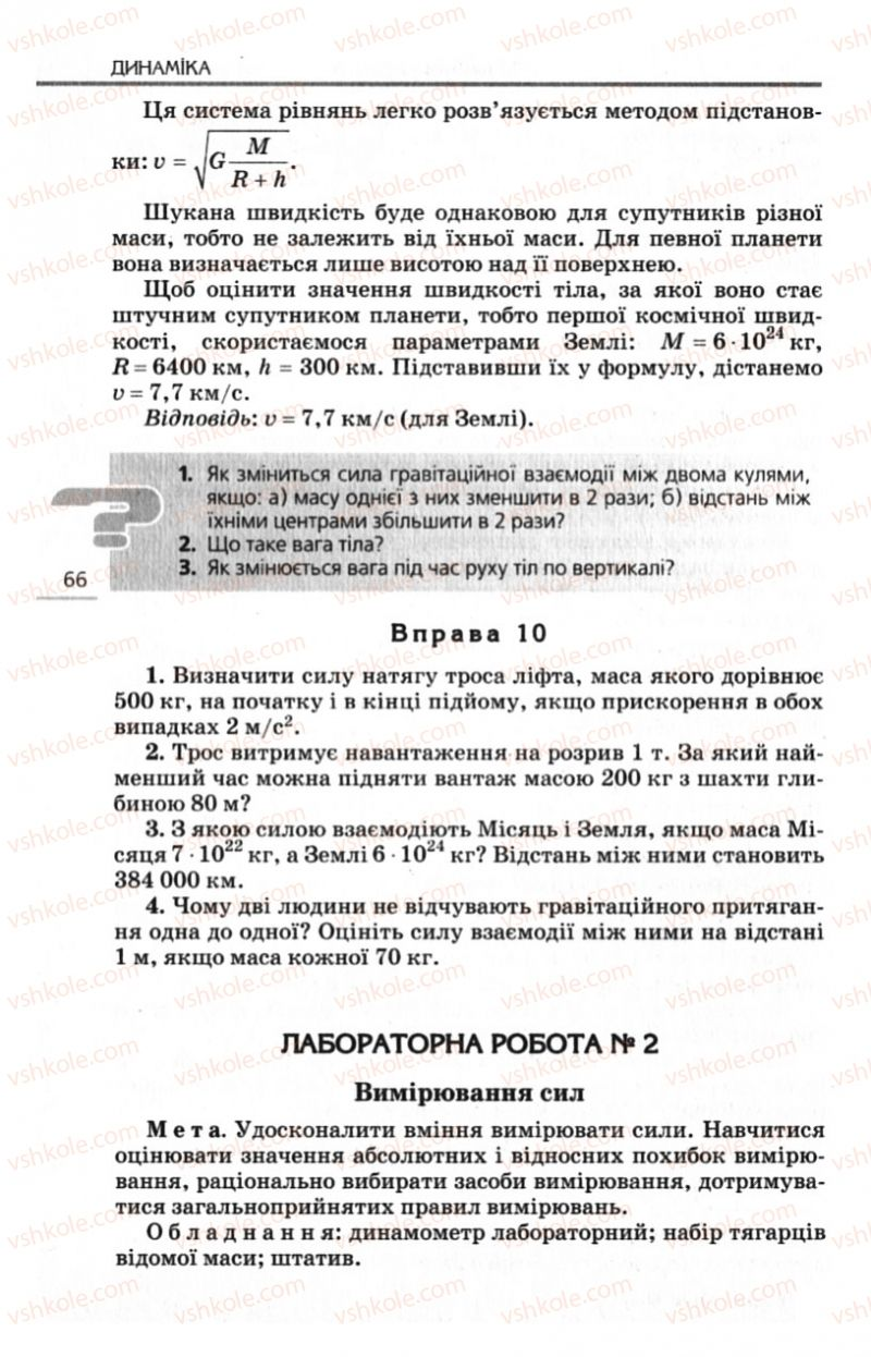 Страница 66 | Учебник Фізика 10 класс Є.В. Коршак, О.І. Ляшенко, В.Ф. Савченко 2010 Рівень стандарту