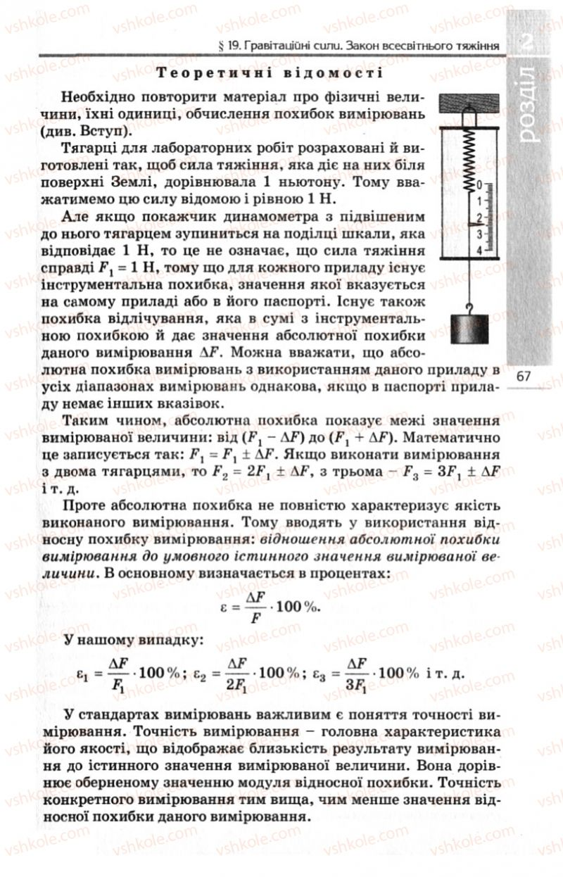 Страница 67   Учебник Фізика 10 класс Є.В. Коршак, О.І. Ляшенко, В.Ф. Савченко 2010 Рівень стандарту