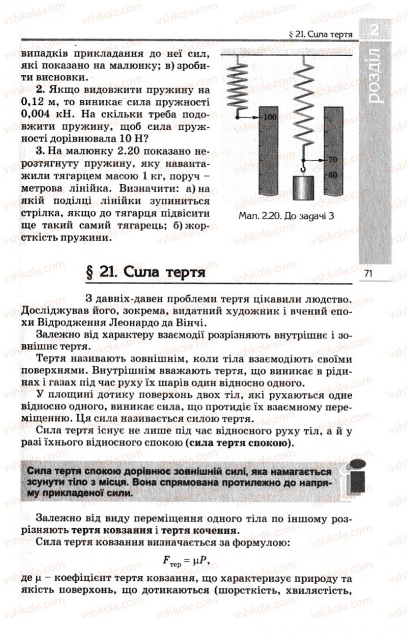 Страница 71 | Учебник Фізика 10 класс Є.В. Коршак, О.І. Ляшенко, В.Ф. Савченко 2010 Рівень стандарту