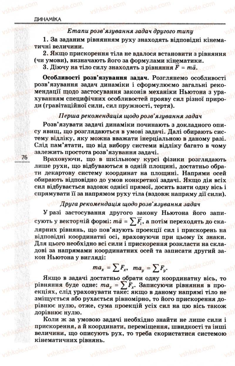 Страница 76 | Учебник Фізика 10 класс Є.В. Коршак, О.І. Ляшенко, В.Ф. Савченко 2010 Рівень стандарту