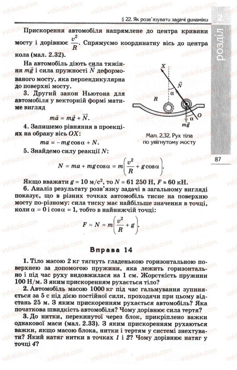 Страница 87 | Учебник Фізика 10 класс Є.В. Коршак, О.І. Ляшенко, В.Ф. Савченко 2010 Рівень стандарту