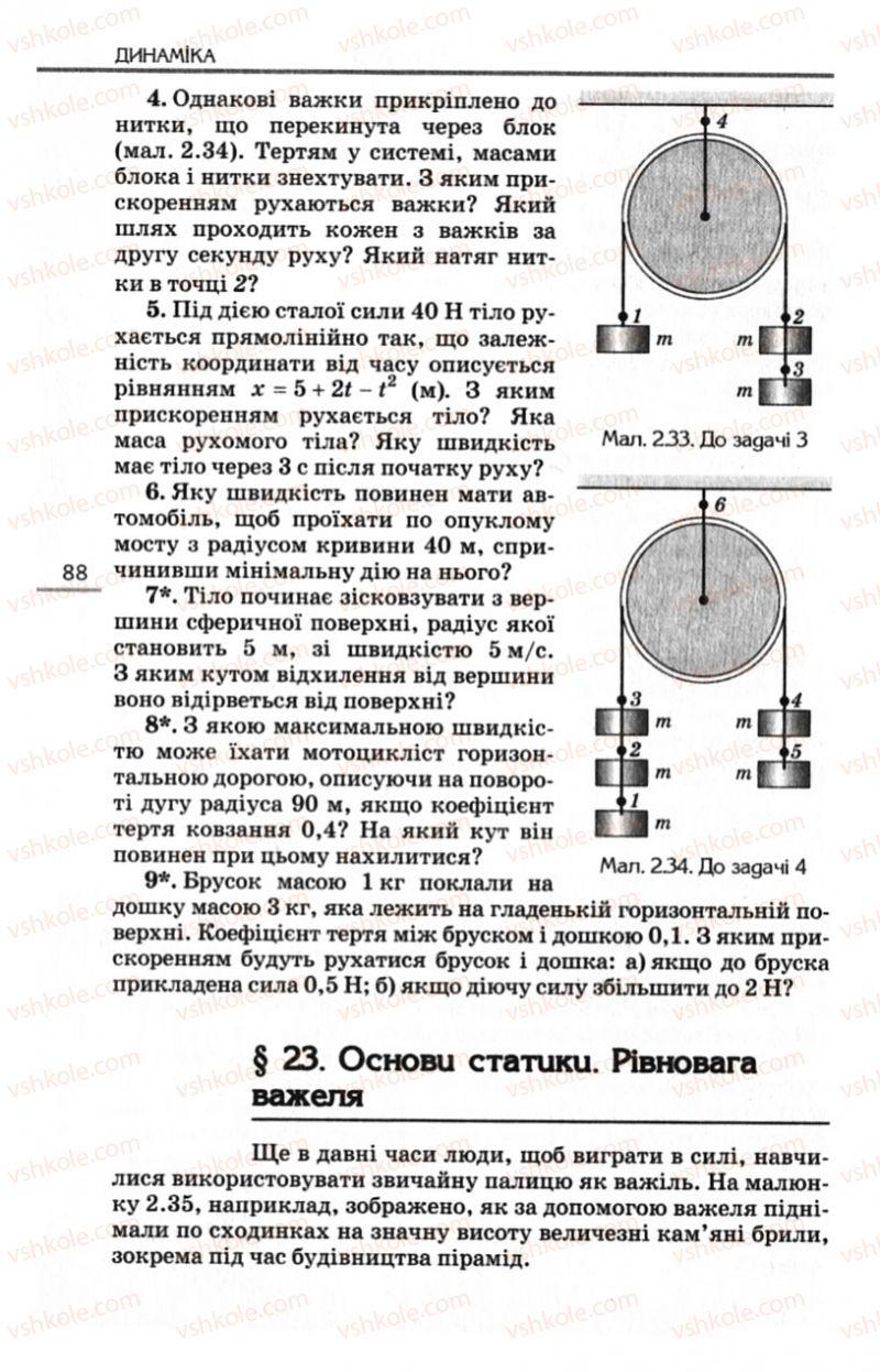 Страница 88 | Учебник Фізика 10 класс Є.В. Коршак, О.І. Ляшенко, В.Ф. Савченко 2010 Рівень стандарту
