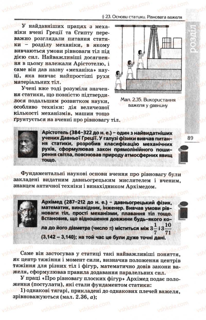 Страница 89   Учебник Фізика 10 класс Є.В. Коршак, О.І. Ляшенко, В.Ф. Савченко 2010 Рівень стандарту