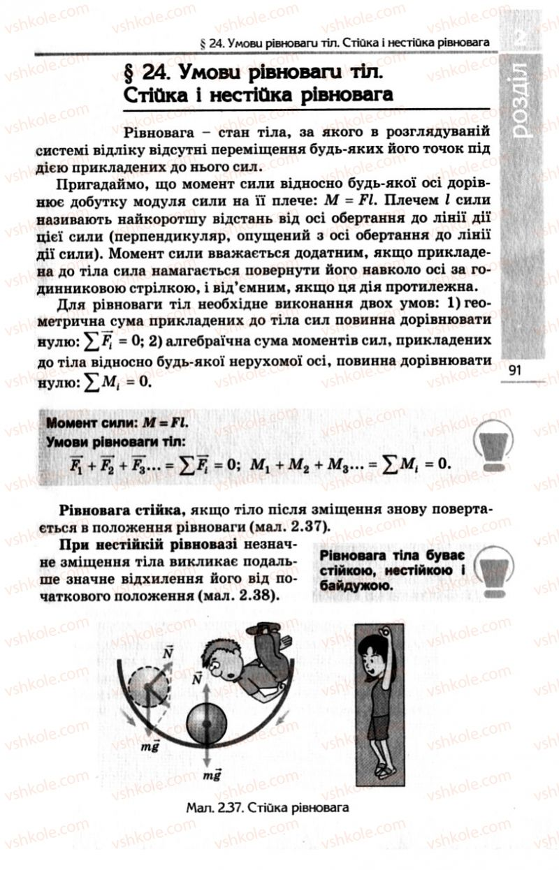 Страница 91   Учебник Фізика 10 класс Є.В. Коршак, О.І. Ляшенко, В.Ф. Савченко 2010 Рівень стандарту