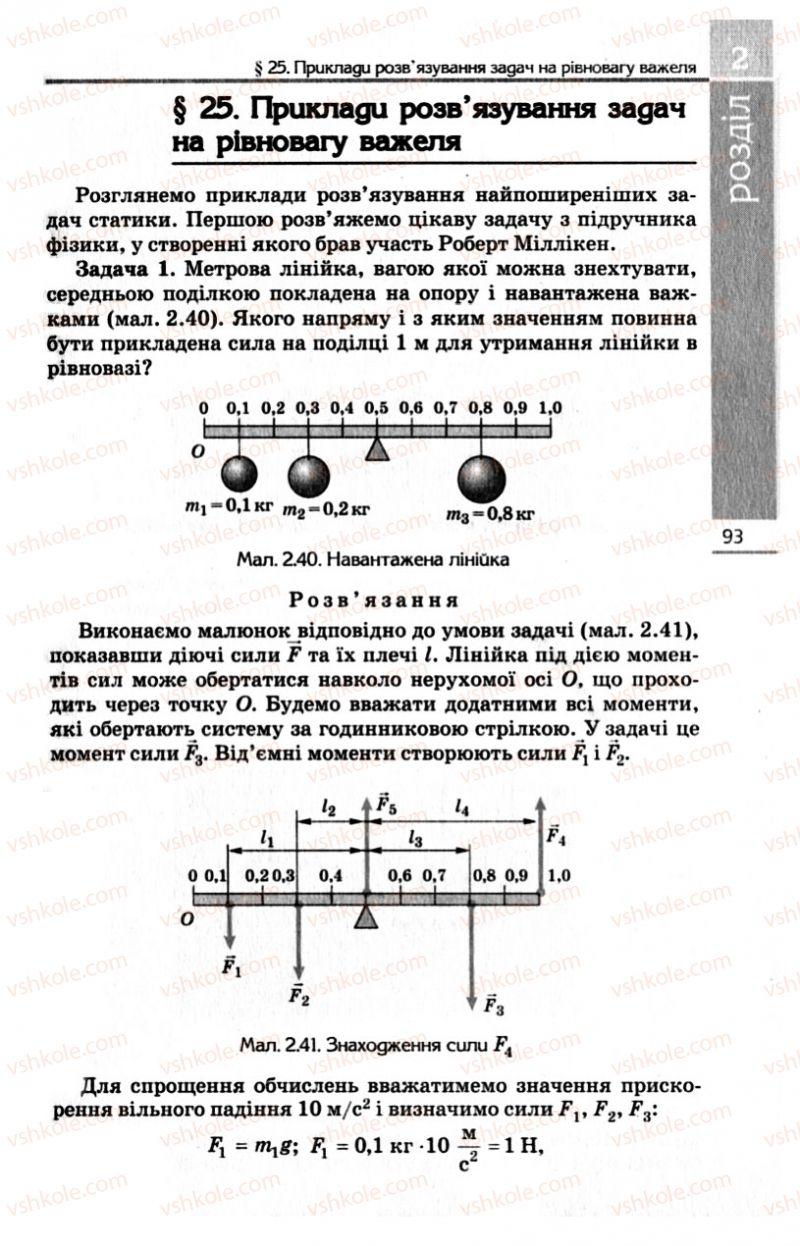 Страница 93 | Учебник Фізика 10 класс Є.В. Коршак, О.І. Ляшенко, В.Ф. Савченко 2010 Рівень стандарту