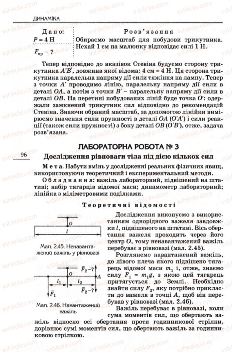 Страница 96 | Учебник Фізика 10 класс Є.В. Коршак, О.І. Ляшенко, В.Ф. Савченко 2010 Рівень стандарту