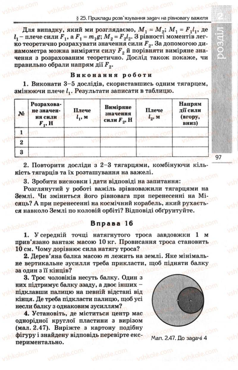 Страница 97 | Учебник Фізика 10 класс Є.В. Коршак, О.І. Ляшенко, В.Ф. Савченко 2010 Рівень стандарту