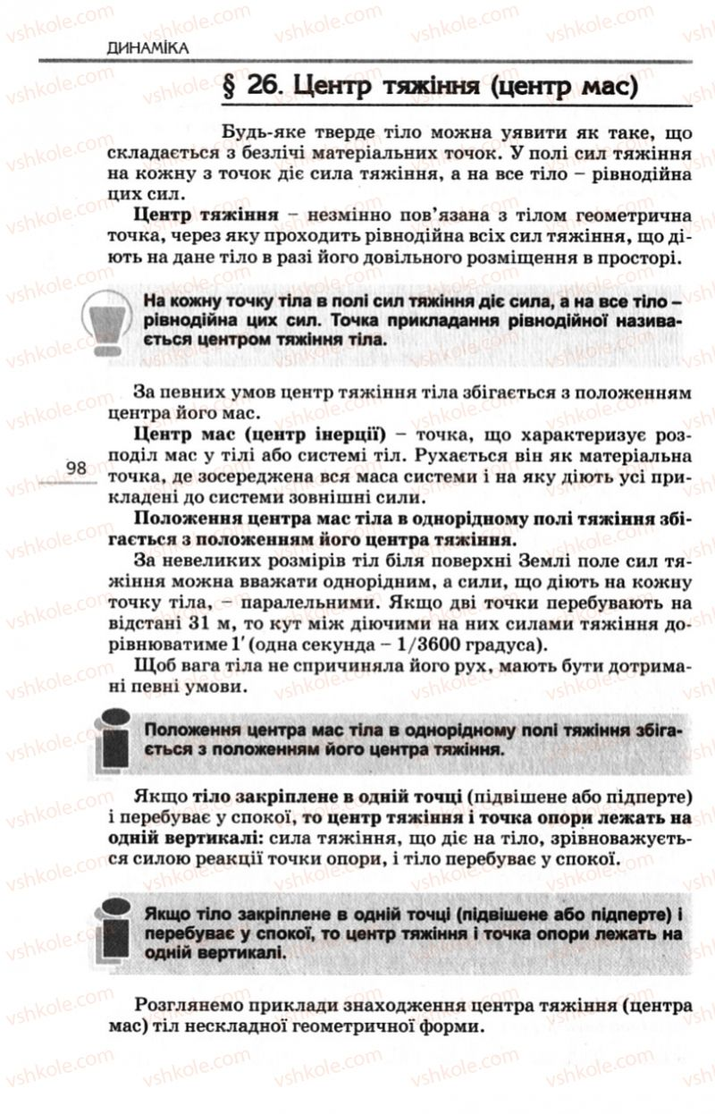 Страница 98 | Учебник Фізика 10 класс Є.В. Коршак, О.І. Ляшенко, В.Ф. Савченко 2010 Рівень стандарту