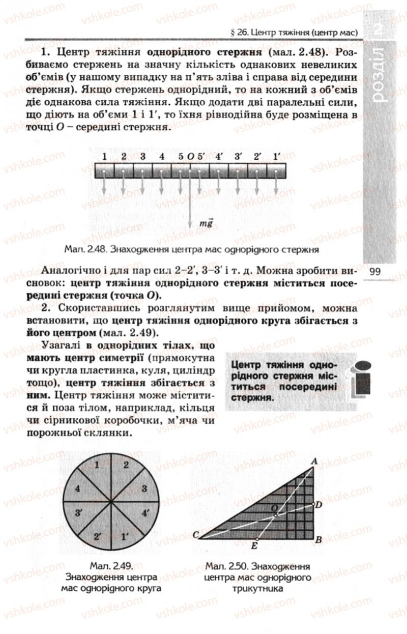 Страница 99 | Учебник Фізика 10 класс Є.В. Коршак, О.І. Ляшенко, В.Ф. Савченко 2010 Рівень стандарту