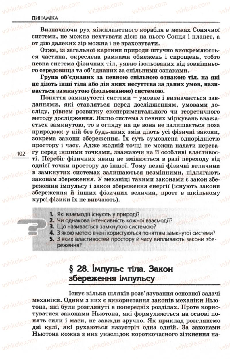 Страница 102 | Учебник Фізика 10 класс Є.В. Коршак, О.І. Ляшенко, В.Ф. Савченко 2010 Рівень стандарту