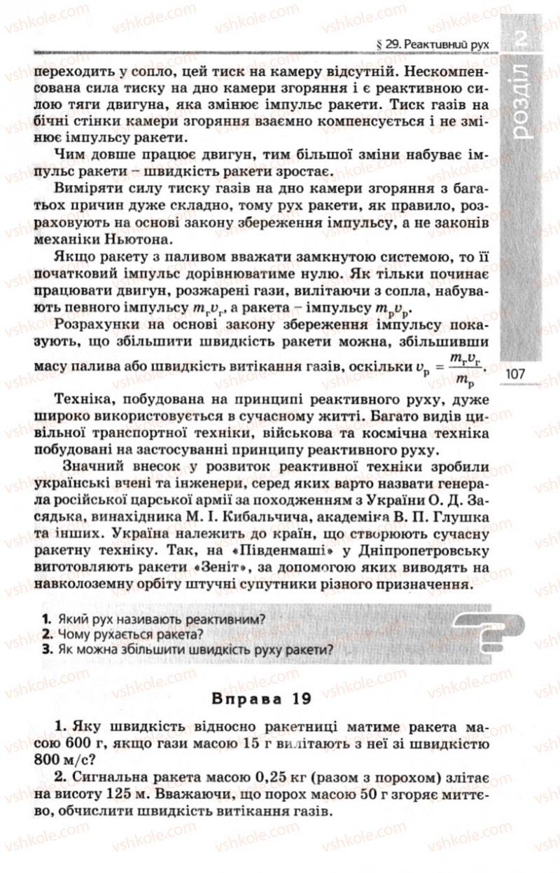 Страница 107 | Учебник Фізика 10 класс Є.В. Коршак, О.І. Ляшенко, В.Ф. Савченко 2010 Рівень стандарту