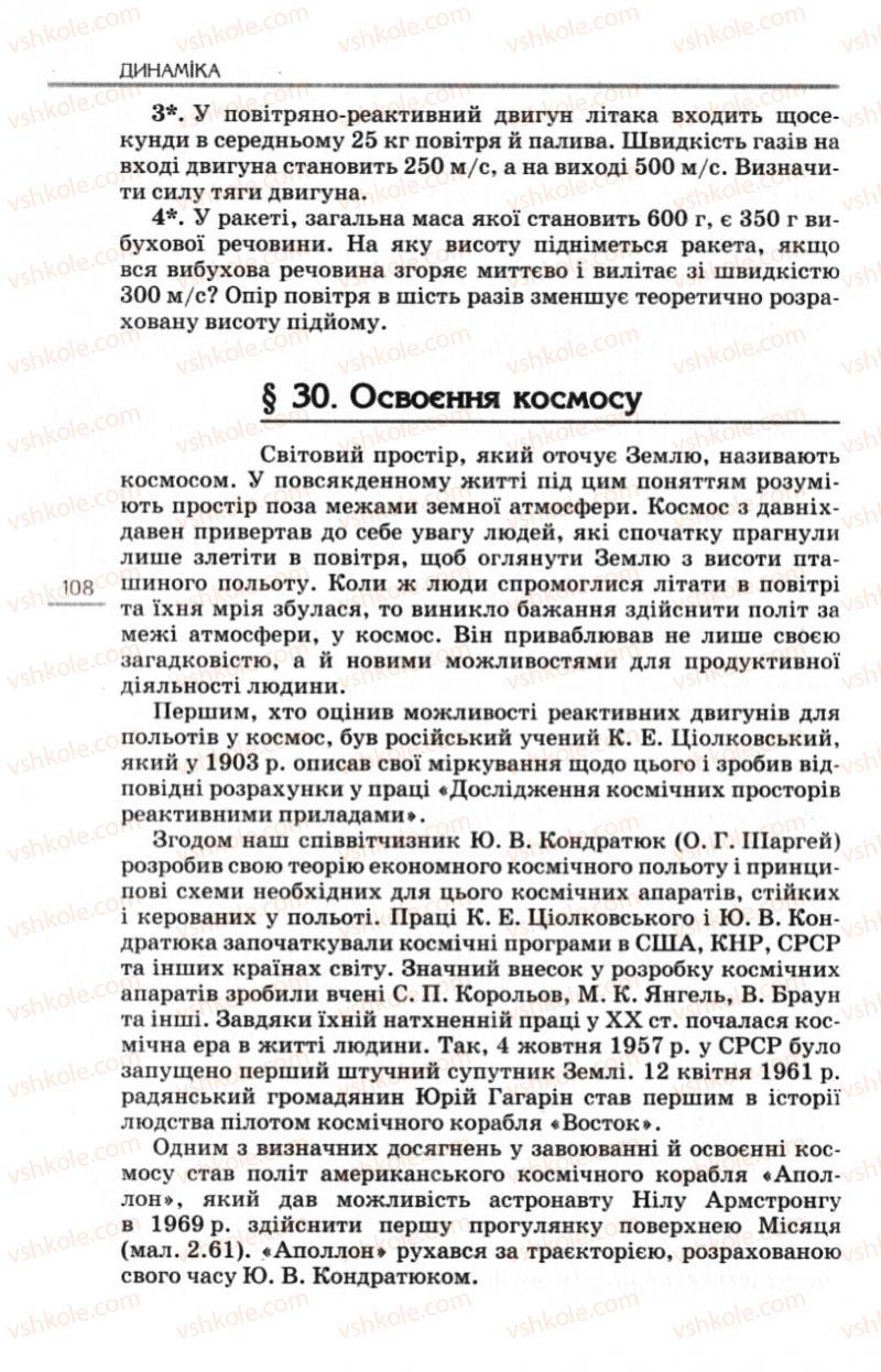 Страница 108 | Учебник Фізика 10 класс Є.В. Коршак, О.І. Ляшенко, В.Ф. Савченко 2010 Рівень стандарту