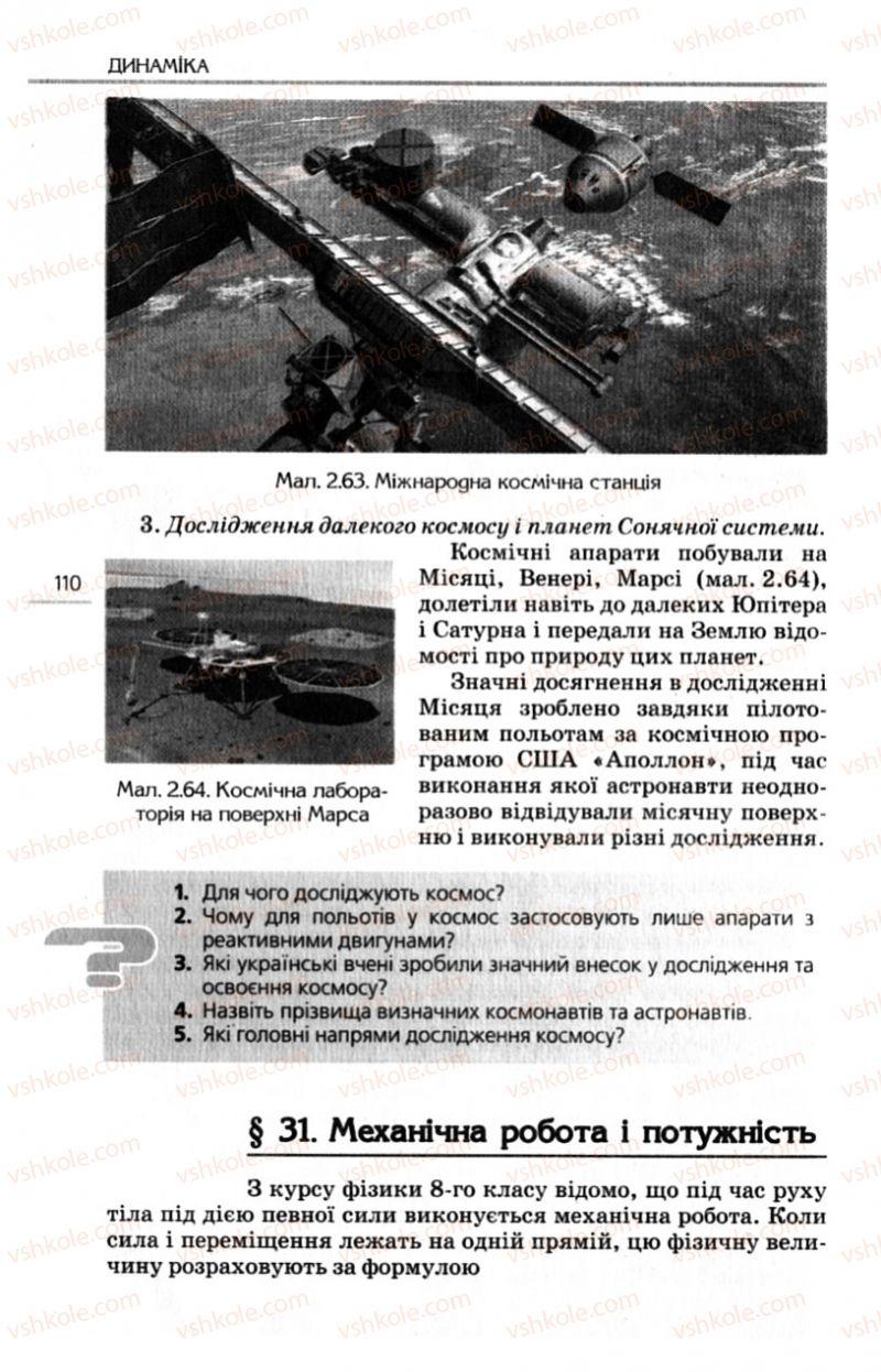 Страница 110 | Учебник Фізика 10 класс Є.В. Коршак, О.І. Ляшенко, В.Ф. Савченко 2010 Рівень стандарту