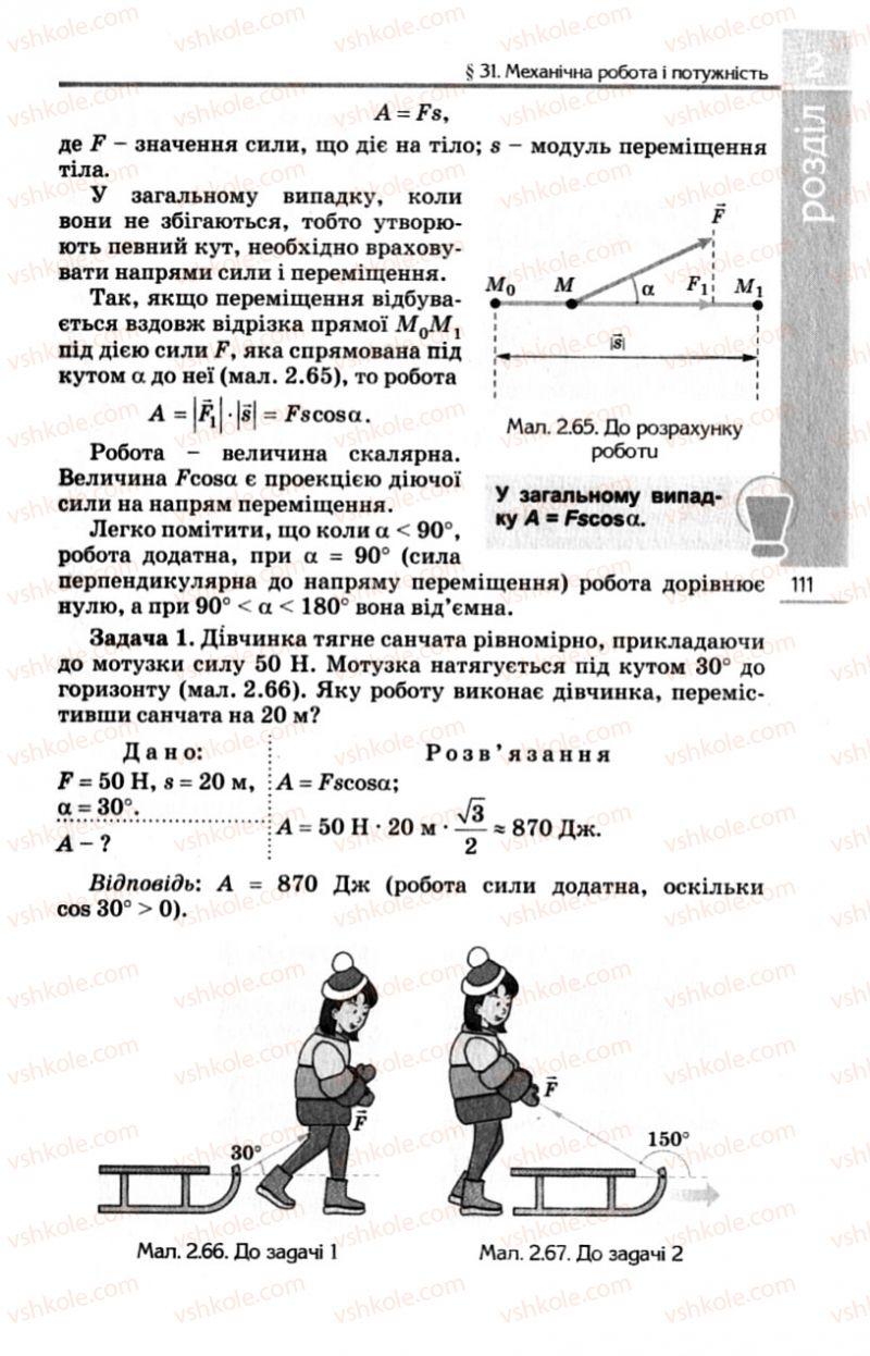 Страница 111 | Учебник Фізика 10 класс Є.В. Коршак, О.І. Ляшенко, В.Ф. Савченко 2010 Рівень стандарту