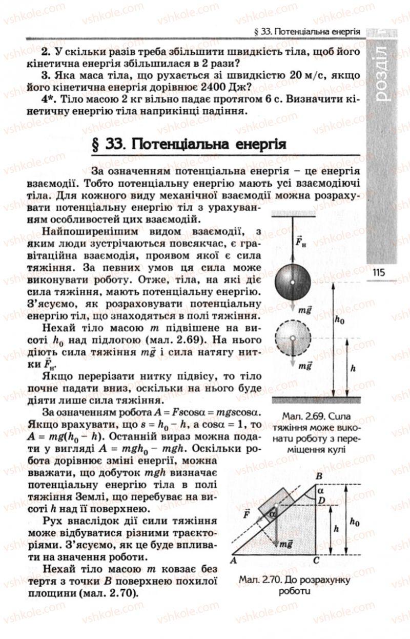 Страница 115 | Учебник Фізика 10 класс Є.В. Коршак, О.І. Ляшенко, В.Ф. Савченко 2010 Рівень стандарту