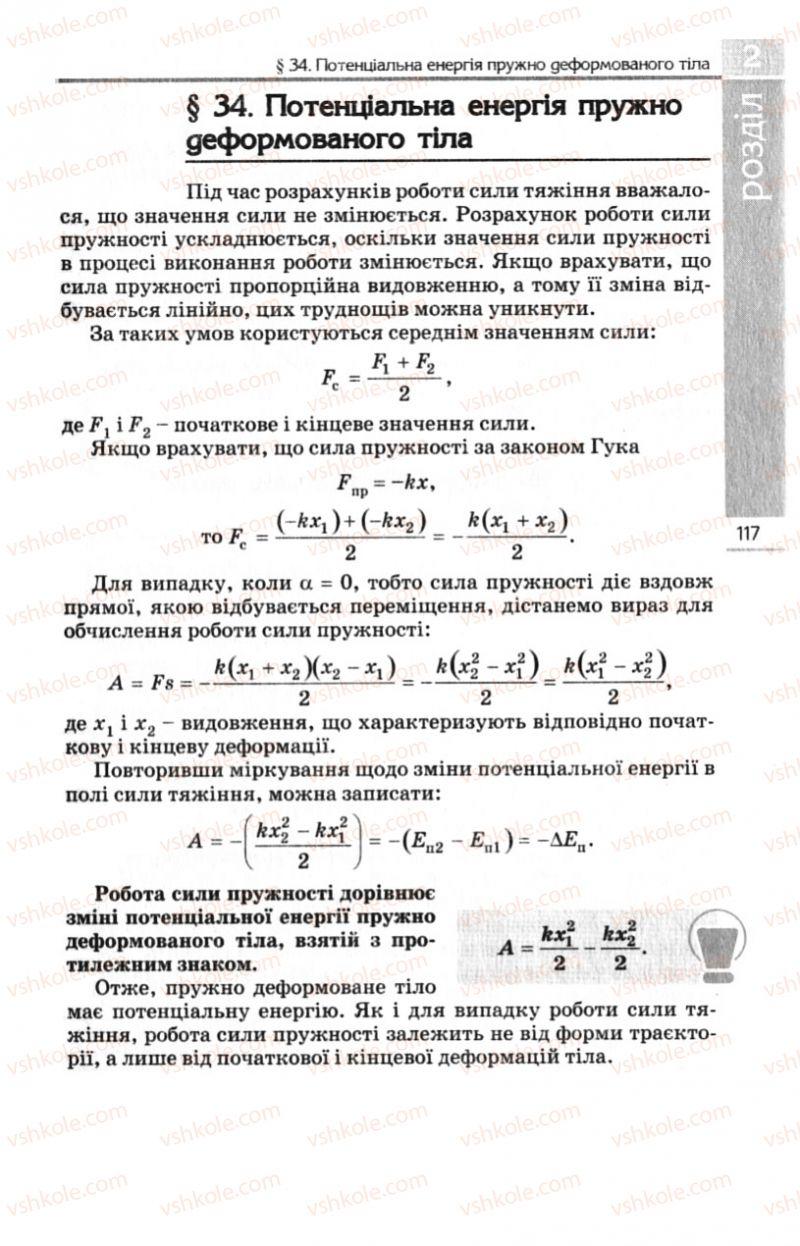 Страница 117 | Учебник Фізика 10 класс Є.В. Коршак, О.І. Ляшенко, В.Ф. Савченко 2010 Рівень стандарту