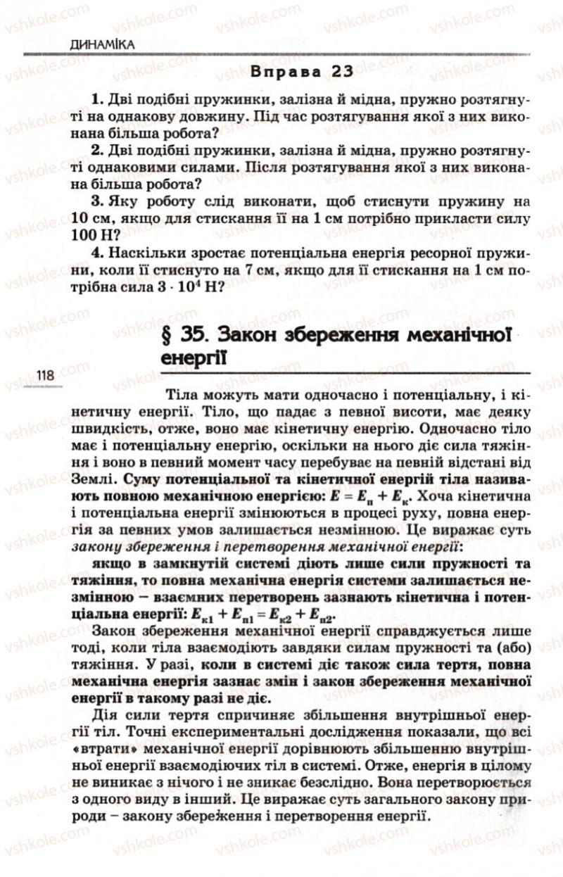 Страница 118 | Учебник Фізика 10 класс Є.В. Коршак, О.І. Ляшенко, В.Ф. Савченко 2010 Рівень стандарту