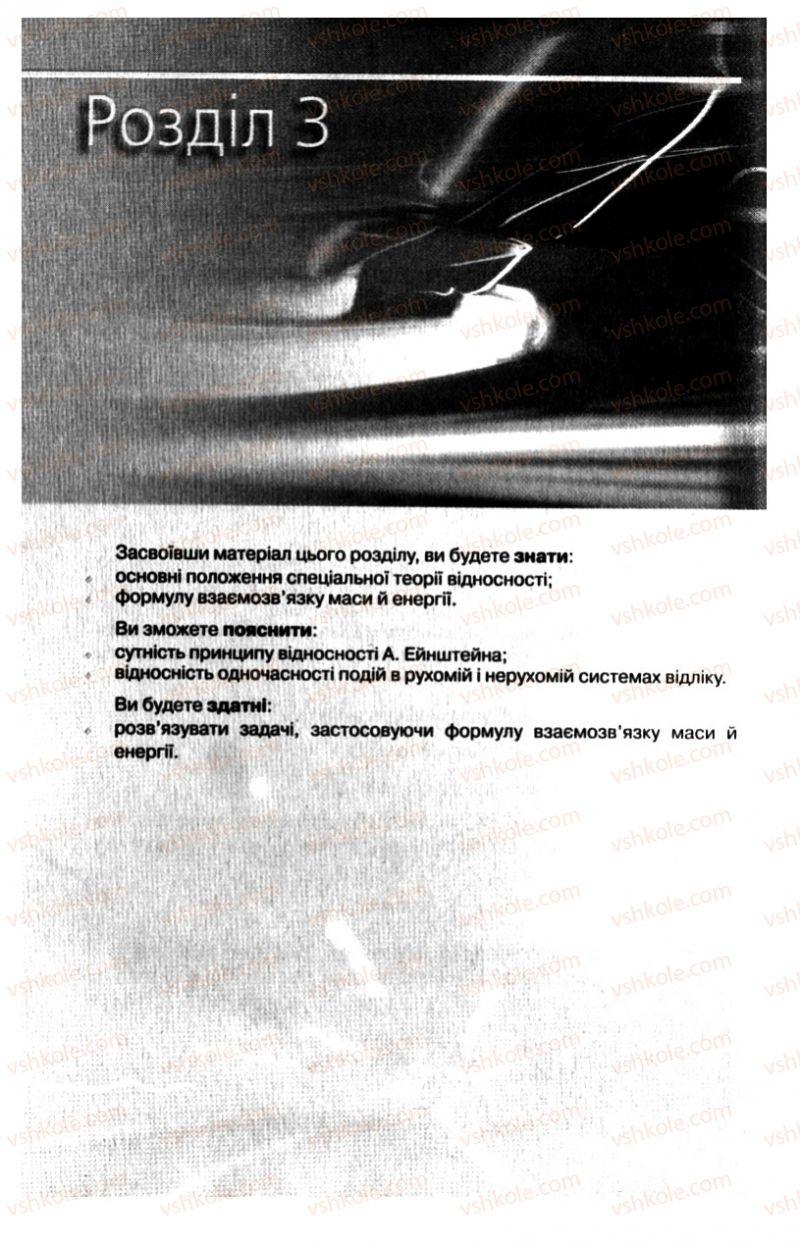 Страница 122 | Учебник Фізика 10 класс Є.В. Коршак, О.І. Ляшенко, В.Ф. Савченко 2010 Рівень стандарту