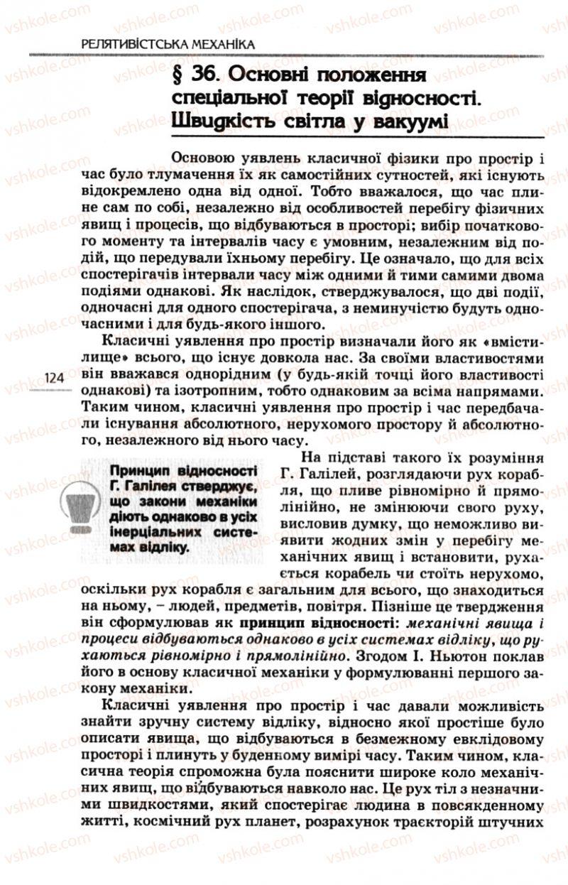 Страница 124 | Учебник Фізика 10 класс Є.В. Коршак, О.І. Ляшенко, В.Ф. Савченко 2010 Рівень стандарту
