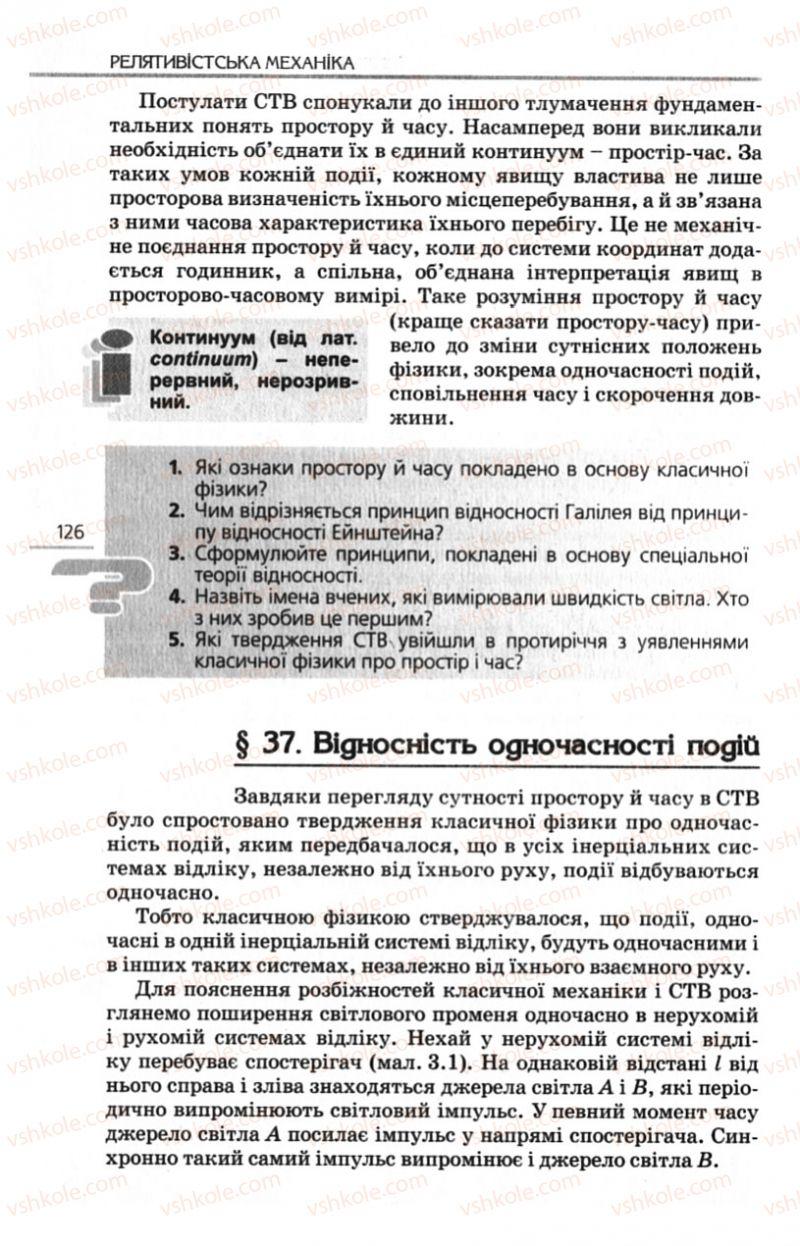 Страница 126 | Учебник Фізика 10 класс Є.В. Коршак, О.І. Ляшенко, В.Ф. Савченко 2010 Рівень стандарту
