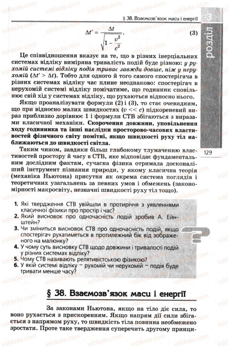 Страница 129 | Учебник Фізика 10 класс Є.В. Коршак, О.І. Ляшенко, В.Ф. Савченко 2010 Рівень стандарту