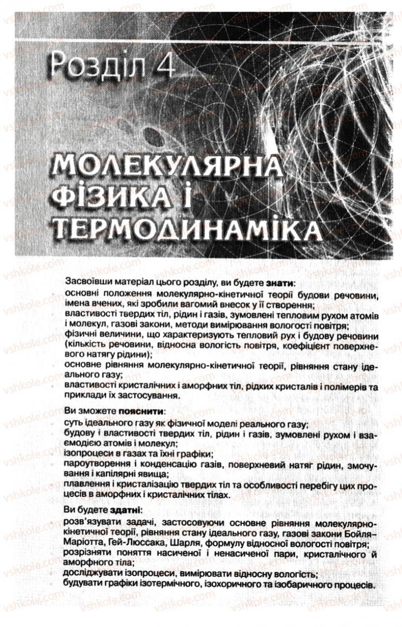 Страница 132 | Учебник Фізика 10 класс Є.В. Коршак, О.І. Ляшенко, В.Ф. Савченко 2010 Рівень стандарту