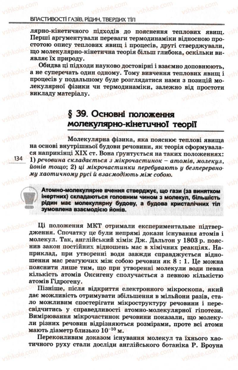 Страница 134 | Учебник Фізика 10 класс Є.В. Коршак, О.І. Ляшенко, В.Ф. Савченко 2010 Рівень стандарту