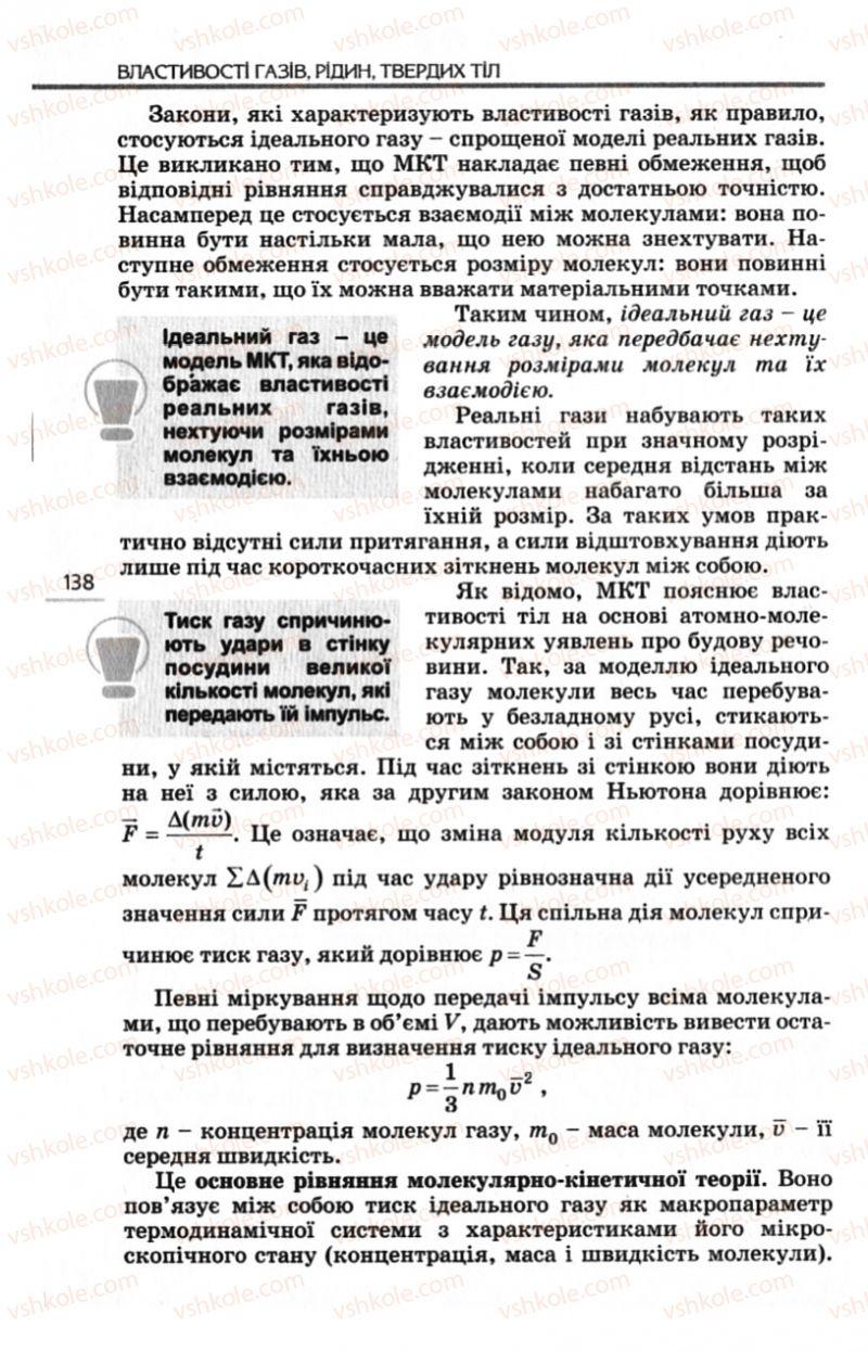 Страница 138   Учебник Фізика 10 класс Є.В. Коршак, О.І. Ляшенко, В.Ф. Савченко 2010 Рівень стандарту