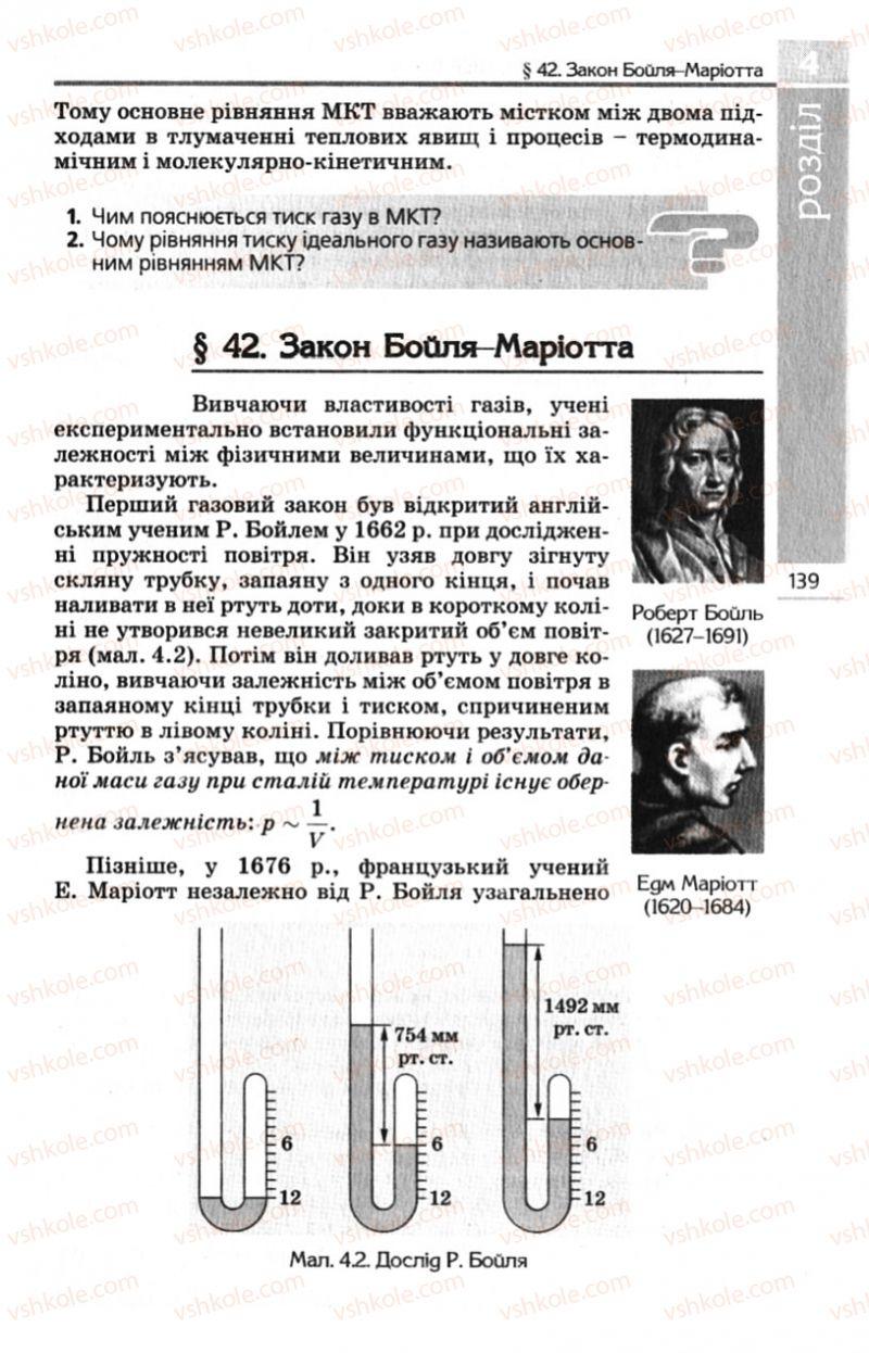 Страница 139 | Учебник Фізика 10 класс Є.В. Коршак, О.І. Ляшенко, В.Ф. Савченко 2010 Рівень стандарту