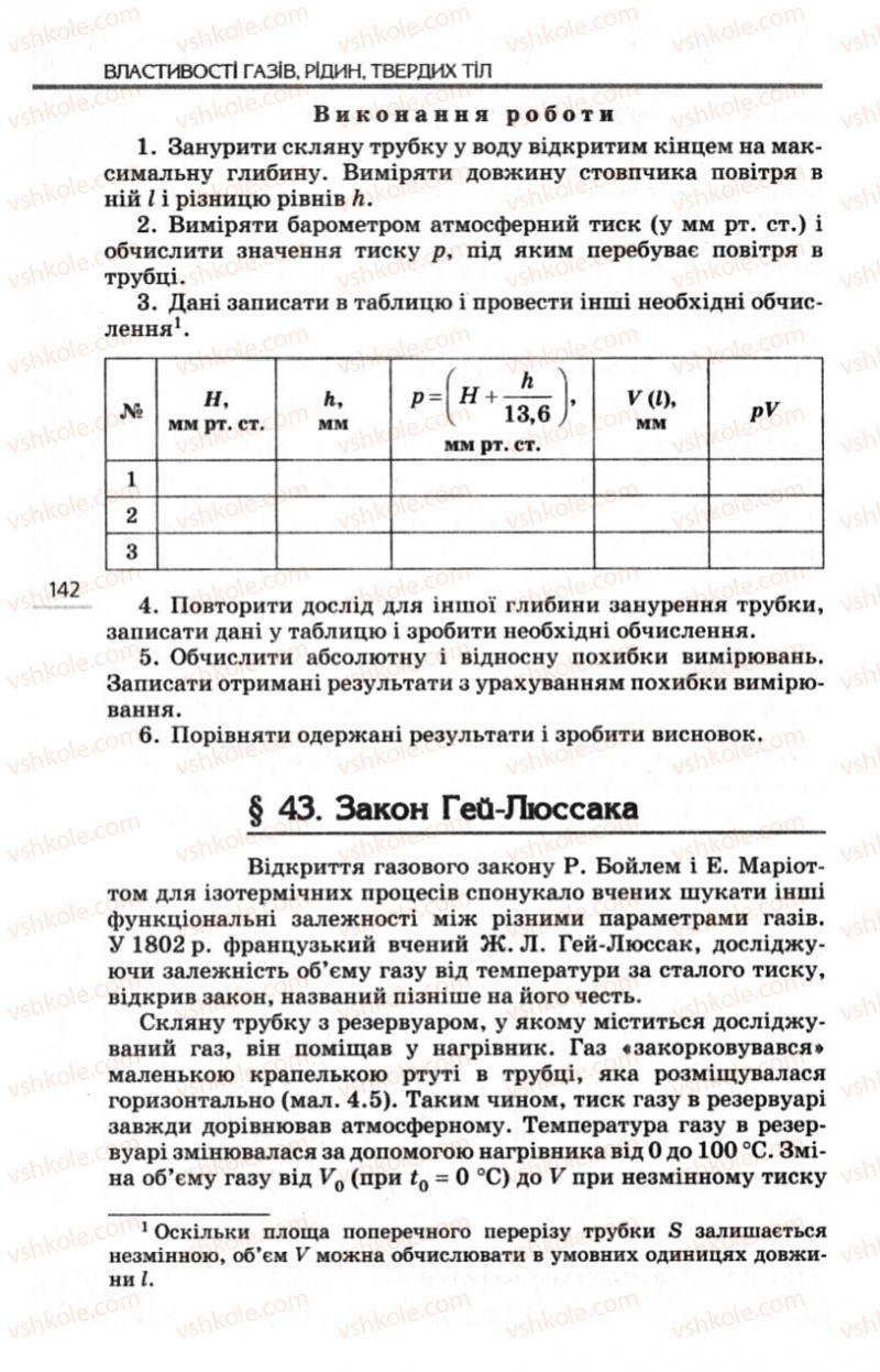 Страница 142   Учебник Фізика 10 класс Є.В. Коршак, О.І. Ляшенко, В.Ф. Савченко 2010 Рівень стандарту