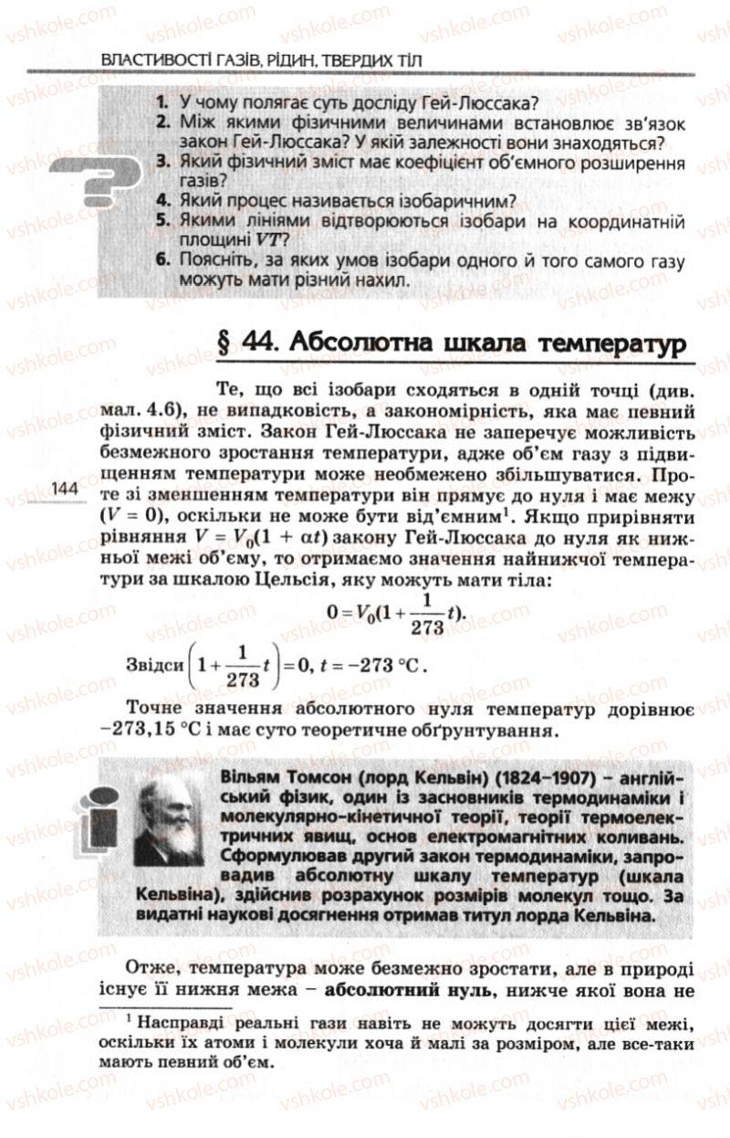 Страница 144 | Учебник Фізика 10 класс Є.В. Коршак, О.І. Ляшенко, В.Ф. Савченко 2010 Рівень стандарту