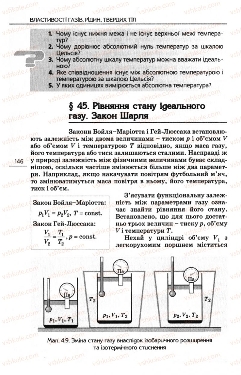 Страница 146 | Учебник Фізика 10 класс Є.В. Коршак, О.І. Ляшенко, В.Ф. Савченко 2010 Рівень стандарту