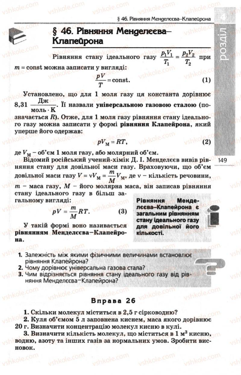 Страница 149 | Учебник Фізика 10 класс Є.В. Коршак, О.І. Ляшенко, В.Ф. Савченко 2010 Рівень стандарту