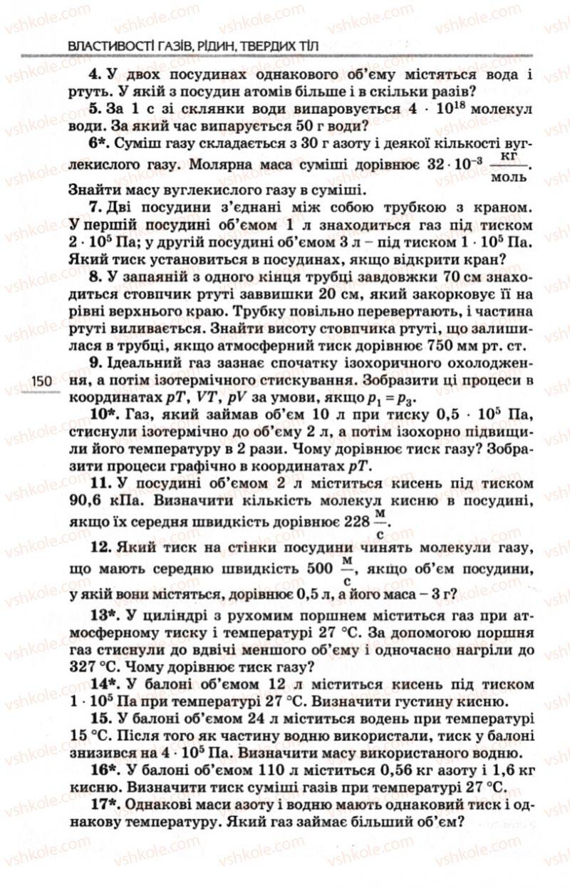 Страница 150 | Учебник Фізика 10 класс Є.В. Коршак, О.І. Ляшенко, В.Ф. Савченко 2010 Рівень стандарту