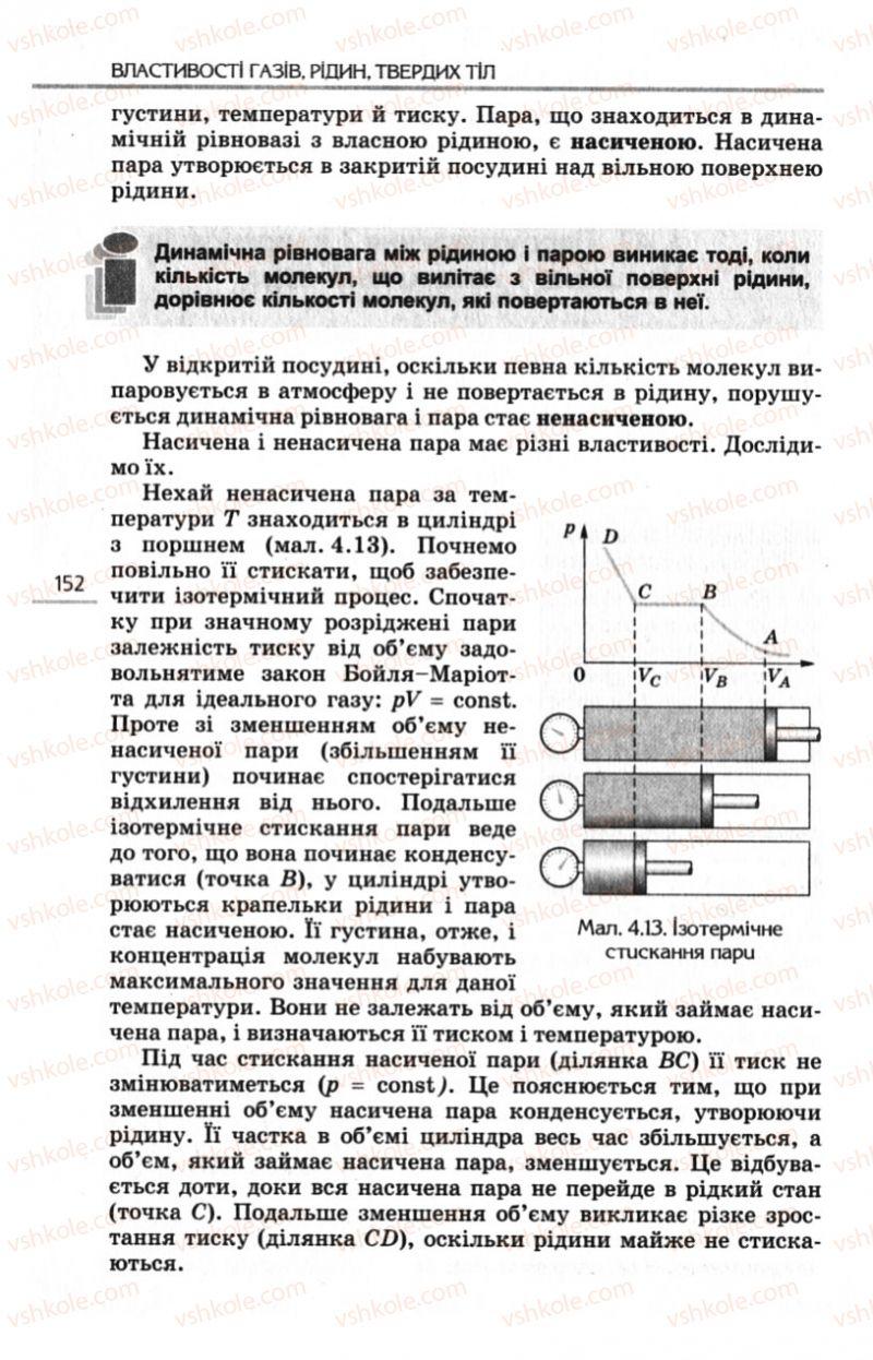 Страница 152 | Учебник Фізика 10 класс Є.В. Коршак, О.І. Ляшенко, В.Ф. Савченко 2010 Рівень стандарту