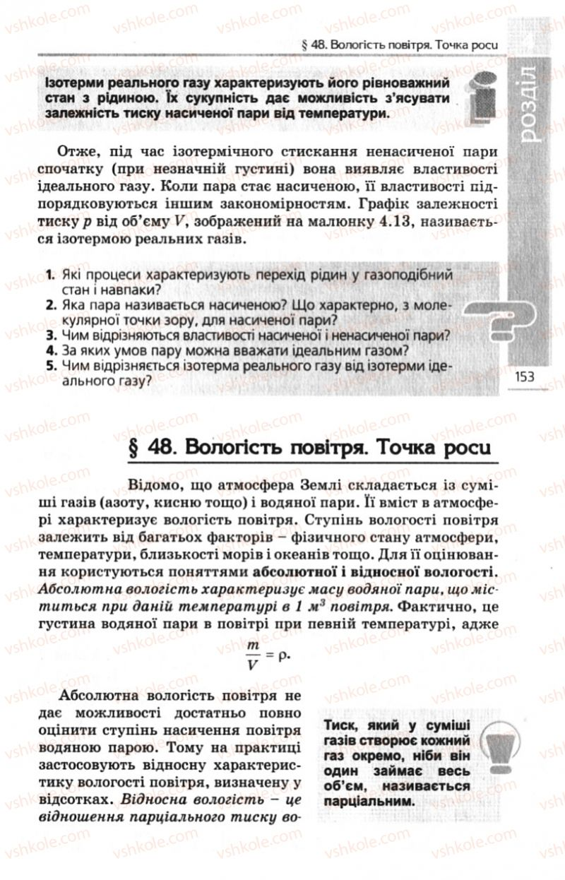 Страница 153 | Учебник Фізика 10 класс Є.В. Коршак, О.І. Ляшенко, В.Ф. Савченко 2010 Рівень стандарту
