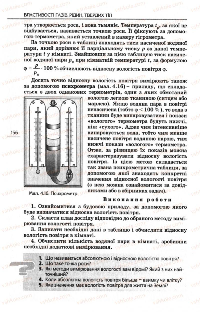 Страница 156 | Учебник Фізика 10 класс Є.В. Коршак, О.І. Ляшенко, В.Ф. Савченко 2010 Рівень стандарту