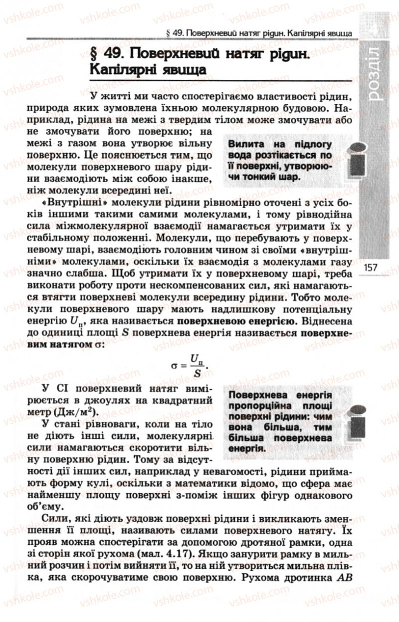 Страница 157 | Учебник Фізика 10 класс Є.В. Коршак, О.І. Ляшенко, В.Ф. Савченко 2010 Рівень стандарту
