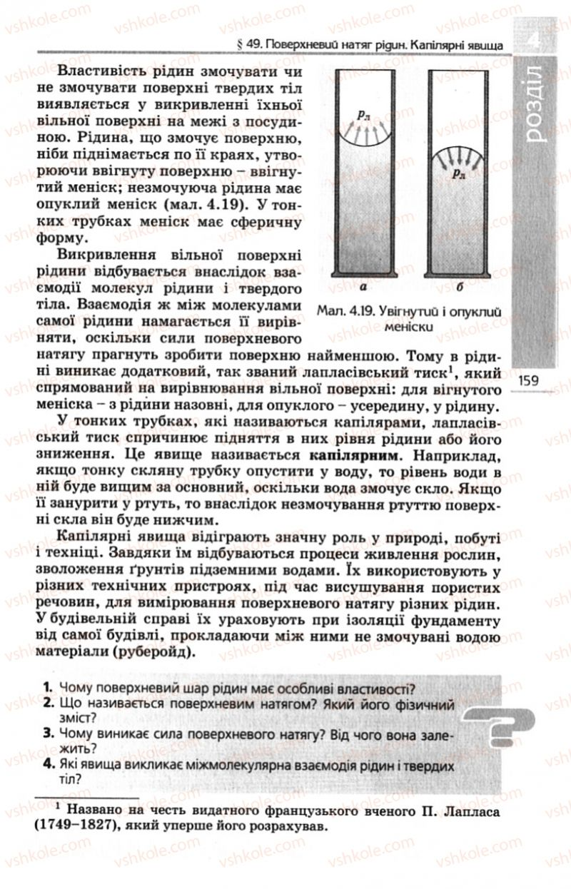 Страница 159 | Учебник Фізика 10 класс Є.В. Коршак, О.І. Ляшенко, В.Ф. Савченко 2010 Рівень стандарту